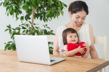 子育て中の主婦でもできる在宅ワーク8選!リスク0の副業まとめ